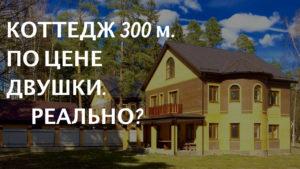 Kottedzh v Malakhovke