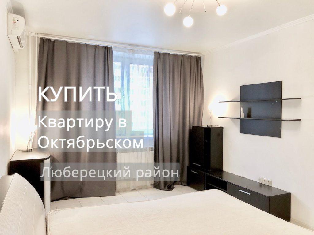 Купить квартиру в Октябрьском