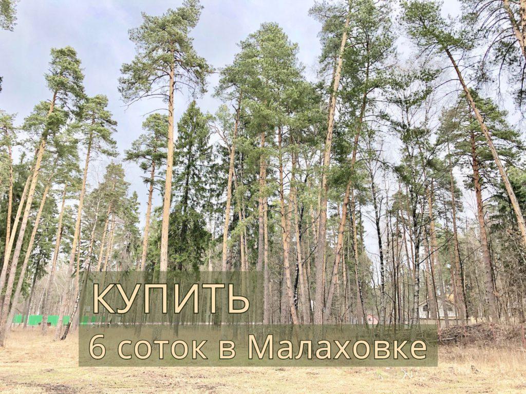 6 соток в Малаховке