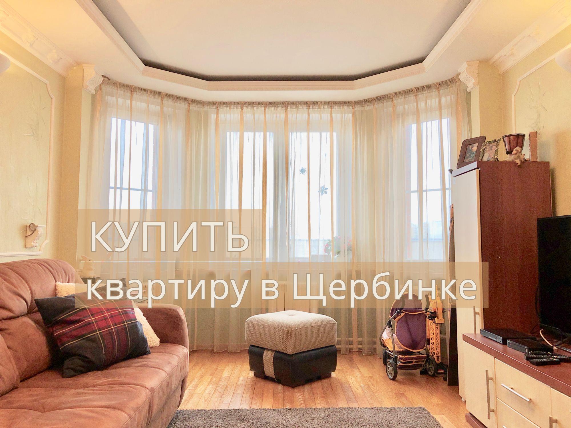 Купить 3-х-комнатную квартиру в Щербинке