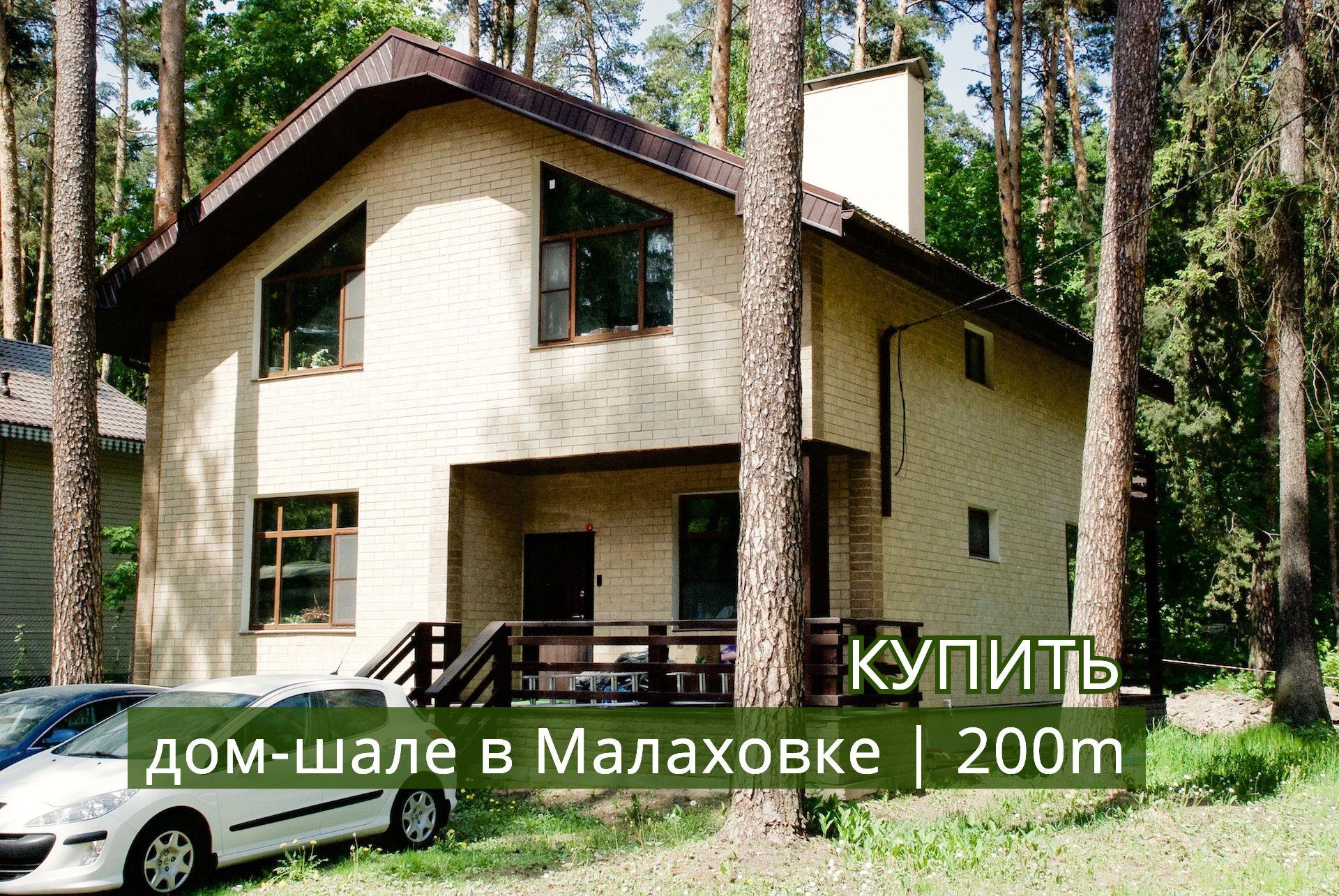 Купить дом-шале в Малаховке