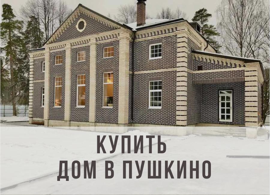 Купить дом в Пушкино